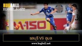 ไฮไลท์ฟุตบอล ชลบุรี เอฟซี 2-2 อุบล ยูเอ็มที ยูไนเต็ด