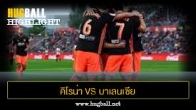 ไฮไลท์ฟุตบอล คิโรน่า 0-1 บาเลนเซีย