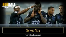 ไฮไลท์ฟุตบอล นีซ 4-1 ก็อง