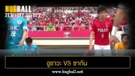 ไฮไลท์ฟุตบอล อูราวะ เรด ไดมอนส์ 0-0 ซากัน โทสุ