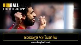 ไฮไลท์ฟุตบอล ลิเวอร์พูล 4-0 ไบรท์ตัน โฮฟ อัลเบี้ยน