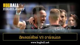 ไฮไลท์ฟุตบอล ฮัดเดอร์ฟิลด์ ทาวน์ 0-1 อาร์เซน่อล