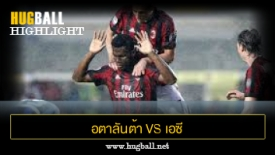 ไฮไลท์ฟุตบอล อตาลันต้า 1-1 เอซี มิลาน
