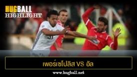 ไฮไลท์ฟุตบอล เพอร์เซโปลิส 2-1 อัล จาซิล่า (เอมิเรตส์)