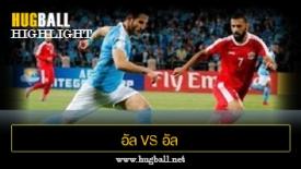 ไฮไลท์ฟุตบอล อัล ไฟซาลี 0-1 อัล จาซีรา