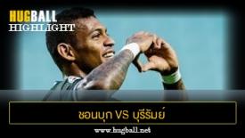 ไฮไลท์ฟุตบอล ชอนบุก ฮุนได มอเตอร์ส 2-0 บุรีรัมย์ ยูไนเต็ด