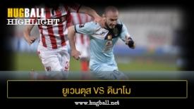ไฮไลท์ฟุตบอล ยูเวนตุส บูคาเรสต์ 2-0 ดินาโม บูคาเรสต์