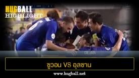 ไฮไลท์ฟุตบอล ซูวอน ซัมซุง บลูวิงส์ 3-0 อุลซาน ฮุนได โฮรางอี