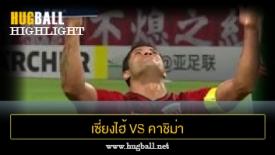 ไฮไลท์ฟุตบอล เซี่ยงไฮ้ อีสต์ เอเชีย เอฟซี 2-1 คาชิม่า แอนท์เลอร์ส