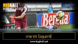 ไฮไลท์ฟุตบอล กาซ เมตาน 1-0 โวลุนทารี่ เอฟซี