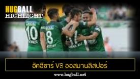 ไฮไลท์ฟุตบอล อัคฮีซาร์ เบเลดิเยสปอร์ 2-1 ออสมานลิสปอร์