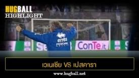ไฮไลท์ฟุตบอล เวเนเซีย 0-0 เปสคารา