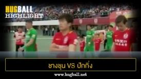 ไฮไลท์ฟุตบอล ชางชุน ย่าไท่ 0-2 ปักกิ่ง กั๋วอัน