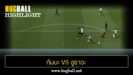 ไฮไลท์ฟุตบอล กัมบะ โอซาก้า 0-0 อูราวะ เรด ไดมอนส์