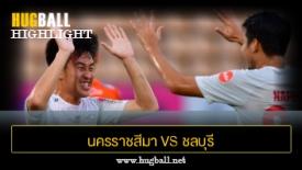 ไฮไลท์ฟุตบอล นครราชสีมา เอฟซี 0-1 ชลบุรี เอฟซี