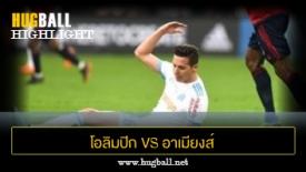 ไฮไลท์ฟุตบอล โอลิมปิก มาร์กเซย 2-1 อาเมียงส์