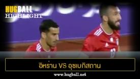 ไฮไลท์ฟุตบอล อิหร่าน 1-0 อุซเบกิสถาน