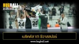 ไฮไลท์ฟุตบอล เบซิคตัส 5-1 ชีวาสสปอร์