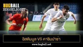 ไฮไลท์ฟุตบอล อิสตันบูล บูยูคเซ็ค 3-2 คาซิมปาซ่า
