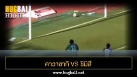 ไฮไลท์ฟุตบอล คาวาซากิ ฟรอนตาเล่ 3-0 ชิมิสึ เอส-พัลส์