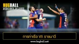 ไฮไลท์ฟุตบอล การท่าเรือ เอฟซี 7-1 ราชนาวี
