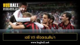 ไฮไลท์ฟุตบอล เอซี มิลาน 5-1 ฟิออเรนติน่า