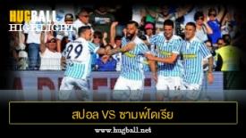 ไฮไลท์ฟุตบอล สปอล 3-1 ซามพ์โดเรีย