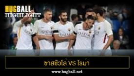 ไฮไลท์ฟุตบอล ซาสซัวโล่ 0-1 โรม่า