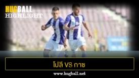 ไฮไลท์ฟุตบอล โปลี ทิมิซอร่า 0-0 กาซ เมตาน