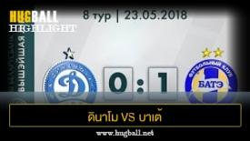 ไฮไลท์ฟุตบอล ดินาโม มินส์ค 0-1 บาเต้ โบริซอฟ