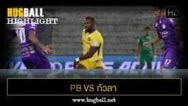 ไฮไลท์ฟุตบอล PB ปาหัง 4-0 กัวลา ลัมเปอร์