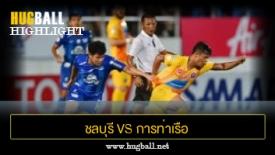 ไฮไลท์ฟุตบอล ชลบุรี เอฟซี 0-1 การท่าเรือ เอฟซี