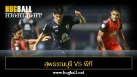 ไฮไลท์ฟุตบอล สุพรรณบุรี เอฟซี 0-0 พีที ประจวบ เอฟซี
