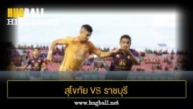 ไฮไลท์ฟุตบอล สุโขทัย เอฟซี 3-2 ราชบุรี มิตรผล เอฟซี
