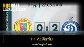 ไฮไลท์ฟุตบอล FK Vigvam Smolevichy 0-2 ดินาโม มินส์ค