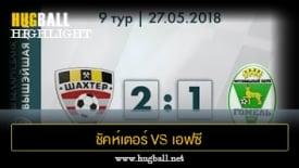 ไฮไลท์ฟุตบอล ชัคห์เตอร์ โซลิกอร์สค 2-1 เอฟซี โกเมล