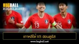 ไฮไลท์ฟุตบอล เกาหลีใต้ 2-0 ฮอนดูรัส