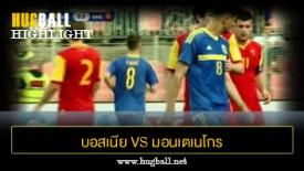 ไฮไลท์ฟุตบอล บอสเนีย เฮอร์เซโกวีนา 0-0 มอนเตเนโกร