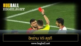 ไฮไลท์ฟุตบอล อิหร่าน 1-2 ตุรกี