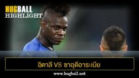 ไฮไลท์ฟุตบอล อิตาลี 2-1 ซาอุดีอาระเบีย