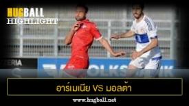 ไฮไลท์ฟุตบอล อาร์เมเนีย 1-1 มอลต้า