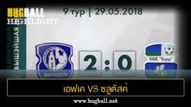 ไฮไลท์ฟุตบอล เอฟเค วิเท็บส์ค 2-0 ซลูตัสค์