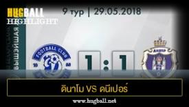 ไฮไลท์ฟุตบอล ดินาโม เบรสต์ 1-1 ดนีเปอร์