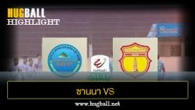 ไฮไลท์ฟุตบอล ซานนา คานห์ ฮัว 2-2 นัม ดินห์ เอฟซี