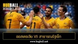ไฮไลท์ฟุตบอล ออสเตรเลีย 4-0 สาธารณรัฐเช็ก