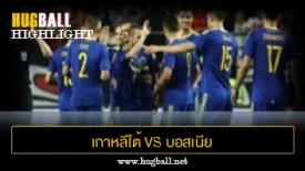 ไฮไลท์ฟุตบอล เกาหลีใต้ 1-3 บอสเนีย เฮอร์เซโกวีนา