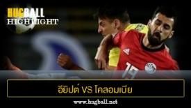ไฮไลท์ฟุตบอล อียิปต์ 0-0 โคลอมเบีย