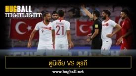 ไฮไลท์ฟุตบอล ตูนิเซีย 2-2 ตุรกี