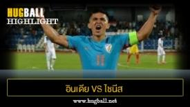 ไฮไลท์ฟุตบอล อินเดีย 5-0 ไชนีส ไทเป