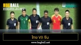 ไฮไลท์ฟุตบอล ไทย 0-2 จีน